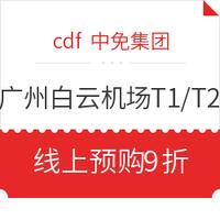 广州白云机场T1/T2免税店  线上预购