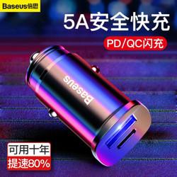 BASEUS 倍思 车载充电器 一拖二 智能QC4.0+PD3.0快充