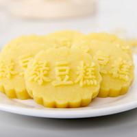 临期品 : 广州酒家 利口福 绿豆糕 桂花/原味 200g*2盒