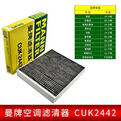 MANN 曼牌 CUK2442 空调滤芯