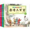 《唐诗三百首》套装共4册