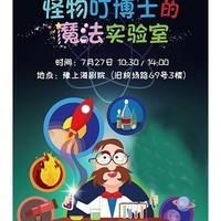 舞台科学秀《怪物叮博士的魔法实验室》  上海站