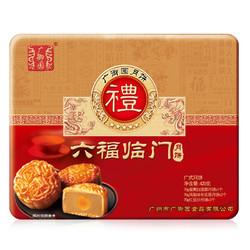 广御园 六福临门月饼 礼盒装 6块