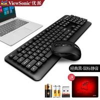 ViewSonic 优派 CW1265 无线键鼠套装 黑色有声鼠标版