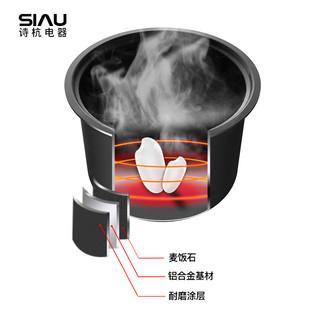 SIAU 诗杭 KS-101 家用小型电饭锅 (0.8L、底盘加热)