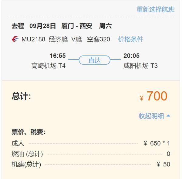 快查!东航放国庆低价国内机票
