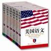 《美国语文:英汉双语全译版》套装共6册