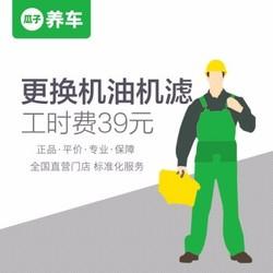 瓜子养车 更换机油机滤工时费 (不含材料)