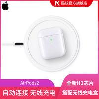 Apple AirPods2配无线充电盒版