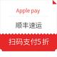 移动端:Apple pay X 顺丰速运 扫码支付 5折,最高优惠15元