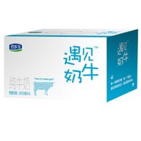 JUNLEBAO 君乐宝 遇见奶牛全脂纯牛奶(原味)250ml*12盒 *3件