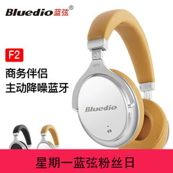 蓝弦 F2代 头戴式蓝牙耳机 家庭影院效果主动降噪无线耳麦有源消噪游戏办公电脑耳麦 白色