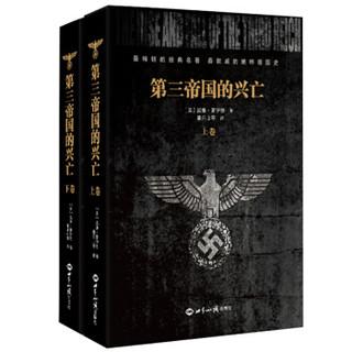 京东PLUS会员 : 《第三帝国的兴亡》(套装上下册 精装)
