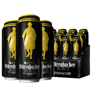 Würenbacher 瓦伦丁 黑啤 500ml*12听 *3件