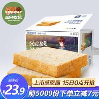 三只松鼠 休闲零食 全麦面包 800g