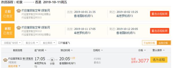 正国庆!约旦航空执飞!香港飞曼谷1.3K+