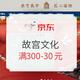 促销活动:京东 故宫文化官方旗舰店 满300-30元