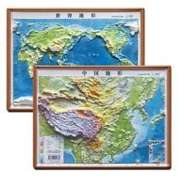 《凹凸立体地图:中国地形+世界地形》 *4件