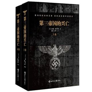 《第三帝国的兴亡》(套装上下册 精装)