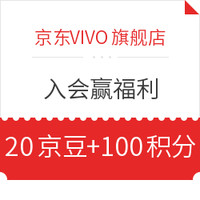 京东 VIVO自营官方旗舰店 入会赢福利
