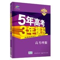《2020B版 5年高考3年模拟 高考理数》