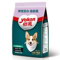 怡亲狗粮 成全幼犬宠物狗狗主粮 小型成犬粮2.5kg *2件