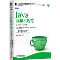 京东PLUS会员 : 《Java虚拟机规范(Java SE 8版)》