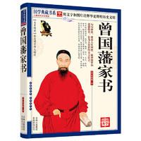 《曾国藩家书》国学典藏书系