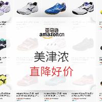 亚马逊中国 美津浓运动鞋优惠专场