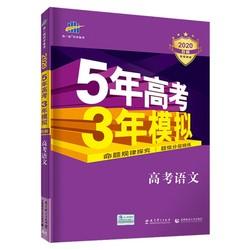 《2020B版 5年高考3年模拟 高考语文》
