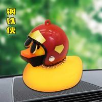 轩之梦 头盔款 网红破风鸭 汽车摆件