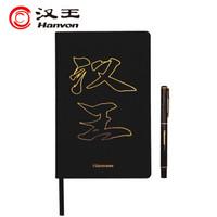 Hanvon 汉王 H1 手写体文字字迹拍照转文本软件套装