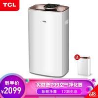 TCL 空气净化器家用除甲醛除雾霾PM2.5 CADR=623立方米/小时 过滤异味二手烟 TKJ620F-A1