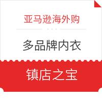 prime day:厚木/华歌尔内衣  镇店之宝