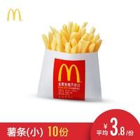 麦当劳 女王节小份薯条 10次券