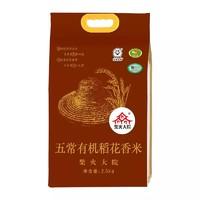 柴火大院 五常有机稻花香米 大米 2.5Kg*2件