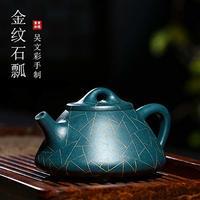 凤朗 金纹石瓢壶 紫砂壶 200ml