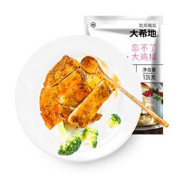 鸡排10片非油炸鸡扒鸡肉鸡块冷冻半成品健身代餐鸡胸肉