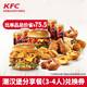 KFC 肯德基 潮汉堡分享餐(3-4人) 单次券 92元
