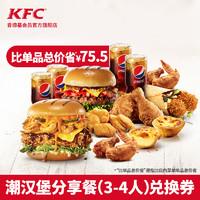 KFC 肯德基 潮汉堡分享餐(3-4人) 单次券