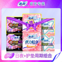 Sofy/苏菲 卫生巾日夜用超值组合装68片