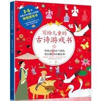 京东PLUS会员 : 《写给儿童的古诗游戏书》(全四册)