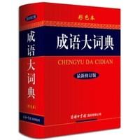 《成语大词典 彩色本》最新修订版