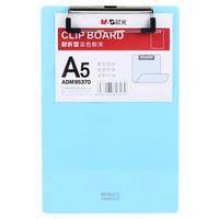 M&G 晨光 ADM95370 耐折型板夹 A5 蓝色