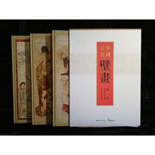 中国古代壁画. 唐代 : 陕西历史博物馆藏