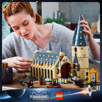 乐高哈利波特系列 75954 霍格沃茨城堡 LEGO 积木玩具