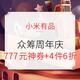 促销活动:小米有品 众筹周年庆 主会场 抢满1999-777元神券,跨品类4件6折