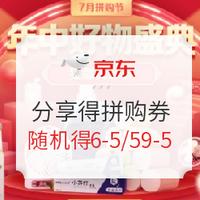 京东 拼购节 分享随机得满6-5元、满59-5元拼购券
