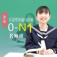 沪江网校 新版日语零基础至高级【0-N1名师8月班】