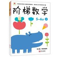《阶梯数学(5-6岁)》上下两册